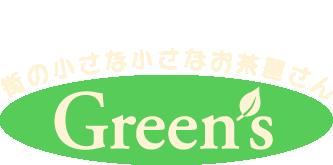Greens 街の小さなお茶屋さん